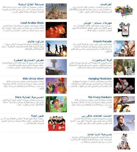 Hala feb schedule